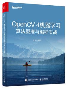 OpenCV 4 機器學習算法原理與編程實戰-cover