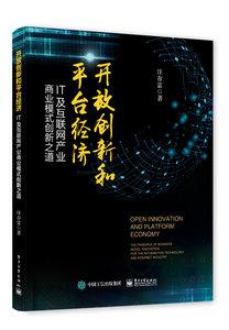 開放創新和平臺經濟——IT及互聯網產業商業模式創新之道-cover