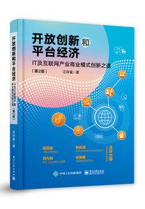 開放創新和平臺經濟:IT及互聯網產業商業模式創新之道(第2版)