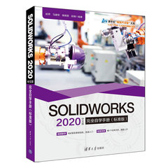 SOLIDWORKS 2020中文版完全自學手冊(標準版)-cover