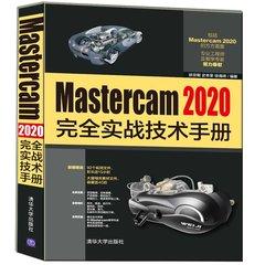 Mastercam 2020完全實戰技術手冊-cover