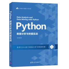 Python 數據分析與挖掘實戰-cover