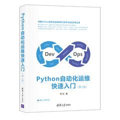 Python自動化運維快速入門(第2版)-cover