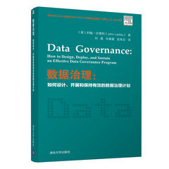 數據治理:如何設計、開展和保持有效的數據治理計劃