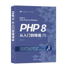 PHP 8從入門到精通(視頻教學版)-cover