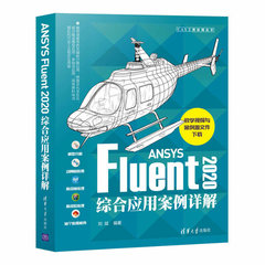 ANSYS Fluent 2020 綜合應用案例詳解-cover
