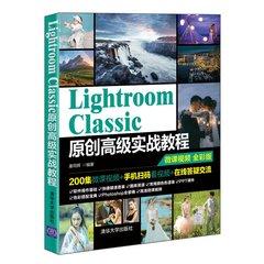Lightroom Classic原創高級實戰教程