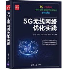 5G無線網絡優化實踐-cover