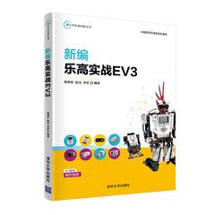 新編樂高實戰EV3-cover