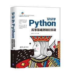 好好學Python:從零基礎到項目實戰-cover