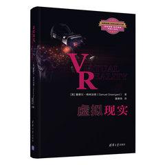 虛擬現實-cover