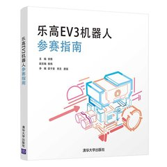 樂高EV3機器人參賽指南