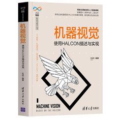 機器視覺——使用HALCON描述與實現