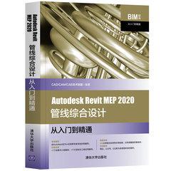 Autodesk Revit MEP 2020管線綜合設計從入門到精通