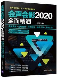 會聲會影2020全面精通:模板應用+剪輯精修+特效製作+輸出分享+案例實戰-cover