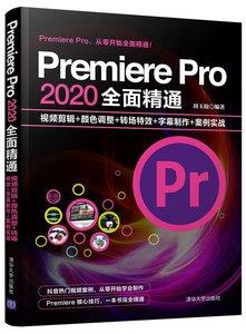 Premiere Pro 2020全面精通:視頻剪輯+顏色調整+轉場特效+字幕製作+案例-cover