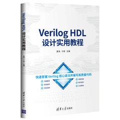 Verilog HDL設計實用教程-cover