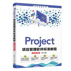 Project項目管理軟件標準教程(全彩微課版)-cover