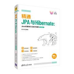 精通 JPA 與 Hibernate:Java 對象持久化技術詳解 (微課視頻版)-cover