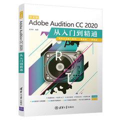 中文版Adobe Audition CC 2020從入門到精通