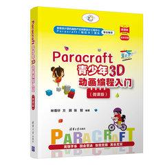 Paracraft青少年3D動畫編程入門(微課版)