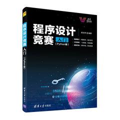 程序設計競賽入門(Python版)-cover
