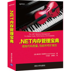 .NET 內存管理寶典 (Pro .NET Memory Management: For Better Code, Performance, and Scalability)-cover