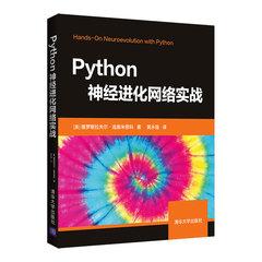 Python神經進化網絡實戰