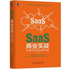 SaaS商業實戰:好模式如何變成好生意