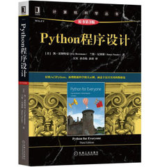 Python程序設計:原書第3版-cover