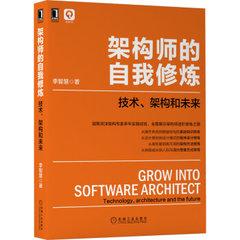 架構師的自我修煉:技術、架構和未來-cover
