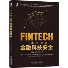 一本書讀透金融科技安全-cover