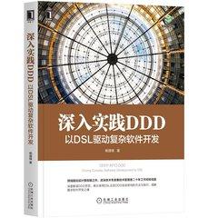 深入實踐 DDD:以 DSL 驅動復雜軟件開發
