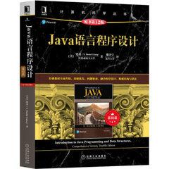 Java語言程序設計(基礎篇)(原書第12版)-cover