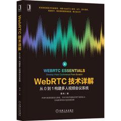 WebRTC 技術詳解:從0到1構建多人視頻會議系統-cover
