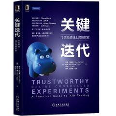 關鍵迭代:可信賴的線上對照實驗-cover