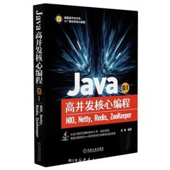 Java 高並發核心編程 (卷1)(NIO\Netty\Redis\ZooKeeper)-cover