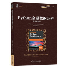 Python 金融數據分析, 2/e (Mastering Python for Finance, 2/e)