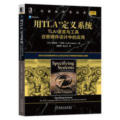 用TLA+定義系統:TLA+語言與工具在軟硬件設計中的應用