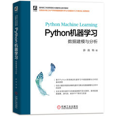 Python 機器學習:數據建模與分析-cover