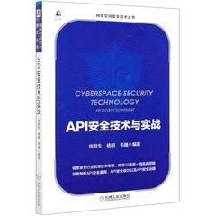 API安全技術與實戰-cover