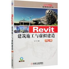 Revit 建築施工與虛擬建造 (2021版)-cover