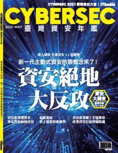 CYBERSEC2021 臺灣資安年鑑 ─ 資安絕地大反攻:新一代主動式資安防禦概念來了!-cover