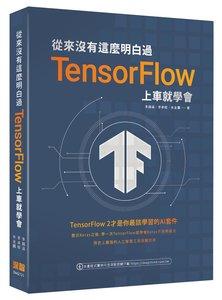 從來沒有這麼明白過:TensorFlow 上車就學會-cover