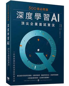 500個必問題:深度學習 AI頂尖企業面試實況-cover