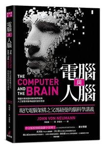 電腦與人腦:現代電腦架構之父馮紐曼的腦科學講義 (The Computer and the Brain)-cover