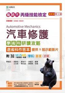 新時代 丙級汽車修護學術科研讀攻略含術科作答本 - 最新版(第十二版) - 附MOSME行動學習一點通:學科 ‧ 影音 ‧ 診斷-cover