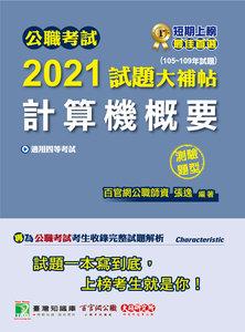 公職考試 2021 試題大補帖【計算機概要】(105~109年試題)(測驗題型)-cover