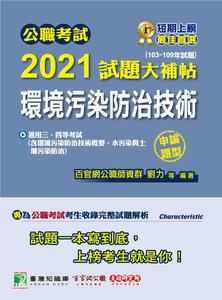 公職考試 2021 試題大補帖【環境污染防治技術】(103~109年試題)(申論題型)-cover
