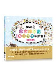 超可愛圖文隨手畫 10000例大全:萌翻你的手帳&生活無極限 (暢銷珍藏版)-cover